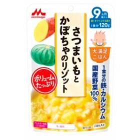 森永乳業 大満足ごはん さつまいもとかぼちゃのリゾット 120g(9ヶ月~)