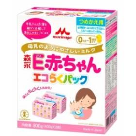 森永乳業 エコらくパック 詰替用 E赤ちゃん 400g×2袋