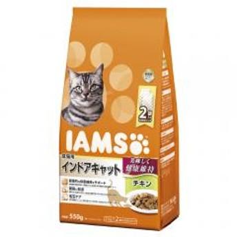 アイムス 成猫用 インドアキャット チキン 550g キャットフード 正規品 IAMS