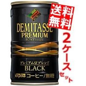 【送料無料】ダイドー デミタスブラック 150g缶 60本(30本×2ケース)[のしOK]big_dr