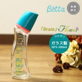 Betta ベッタ 哺乳瓶 ガラス製 ブレイン GF5-200ml 200ml 耐熱ガラス ドクターベッタ フラワー クロスカット乳首 哺乳びん 可愛い ベビー