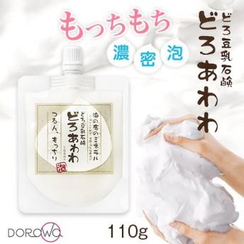 【どろ豆乳石鹸どろあわわ 110g+泡立てネット付き】お肌をほぐしながら洗う洗顔の新常識。洗顔フォーム あわわ 美容成分たっぷりのクリーム石けん 泥豆乳石鹸