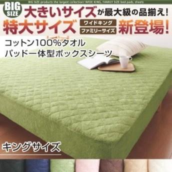 ベッドカバー キング おしゃれ コットン100%タオル 洗える タオル生地コットン綿100% ベッドシーツ パッド一体型ボックスシーツ キング