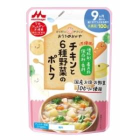 ◆森永乳業 おうちのおかず チキンと6種野菜のポトフ 100g(9ヶ月~)
