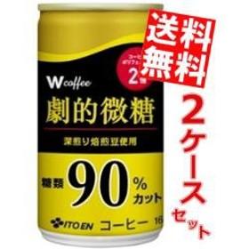 【送料無料】伊藤園 W(ダブリュー) coffee(コーヒー) 劇的微糖 165g缶 60本 (30本×2ケース) [W coffee][のしOK]big_dr
