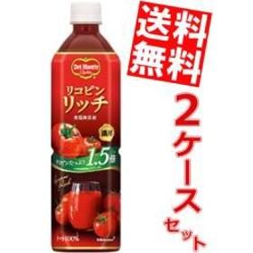 【送料無料】デルモンテ リコピンリッチ 900gペットボトル 24本 (12本×2ケース) (トマトジュース)[のしOK]big_dr