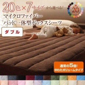 ベッドカバー ダブル おしゃれ 中わたボリュームタイプ 洗える マイクロファイバー ベッドシーツ パッド一体型ボックスシーツ ダブル