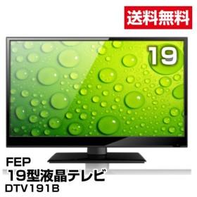 送料無料 テレビ FEP 19型液晶テレビ DTV191B_4580473590520_94