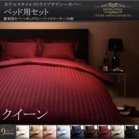 布団カバーセット クイーン4点セット おしゃれ ベッド用 ホテルスタイル ストライプサテン 布団カバー クイーン