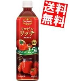 【送料無料】デルモンテ リコピンリッチ 900gペットボトル 12本入 (トマトジュース)[のしOK]big_dr