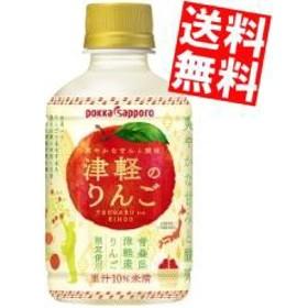 【送料無料】ポッカサッポロ 津軽のりんご 280mlペットボトル 24本入[のしOK]big_dr