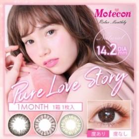 Motecon Relax Monthly モテコン リラックスマンスリー 1箱1枚 度あり/度なし DIA:14.2mm ピンクショコラ ハニーオリ