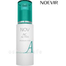 ノエビア NOVノブ ACアクティブモイスチュアミルク 50ml[乳液][医薬部外品]