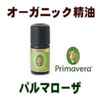 【メール便対応可】オーガニック 精油 パルマローザBIO 5ml ■プリマヴェーラ(プリマベラ:プリマライフ)