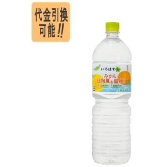 い・ろ・は・す みかん(日向夏&温州) PET 1.555L×8本×1ケース