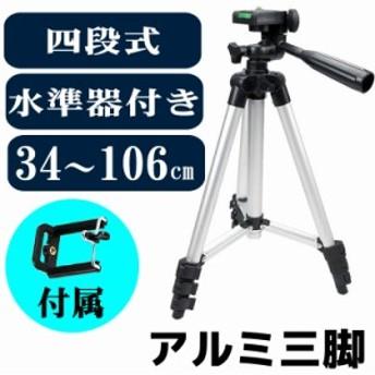 4段式三脚 デジカメ三脚 1mまで調整可能 アルミ製 軽量 ビデオカメラ用三脚、コンパクトサイズ 小型三脚