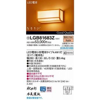 LGB81683Z パナソニック 和風ブラケット LED(電球色) (LGB81683K 後継品)