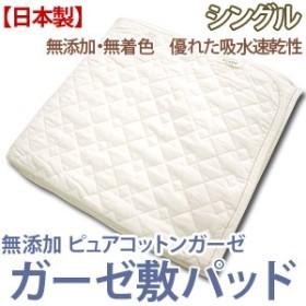 【無添加】ピュアコットンガーゼ 脱脂綿入り ガーゼ敷きパッド シングルサイズ  (RP-3S) 【高級 敷パッド シングル 敷パット 敷きパッ