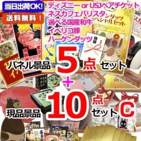 景品 ビンゴ 二次会 ディズニーorUSJ選べるペアチケット!人気パネル景品5枚&現品10点セットC15307
