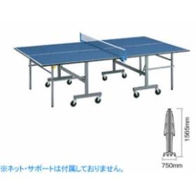 【キャッシュレスでP5%還元】 トーエイライト 卓球 卓球台  セパレート型 卓球台MB25  TOEI LIGHT B-2384