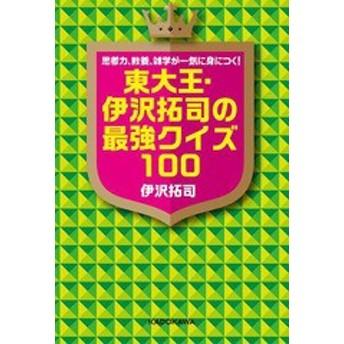 [書籍]/東大王・伊沢拓司の最強クイズ100 思考力、教養、雑学が一気に身につく!/伊沢拓司/著/NEOBK-2243648