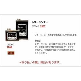 クラフト社 レザークラフト レザーシンナー(250ml) 2206