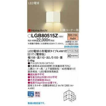 LGB80515Z パナソニック 入隅コーナー用ブラケット ホワイト LED(電球色) (LGB80515K 後継品)