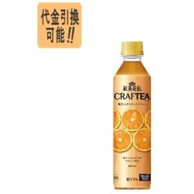 紅茶花伝クラフティー 贅沢しぼりオレンジティー 410mlPET×24本×1ケース