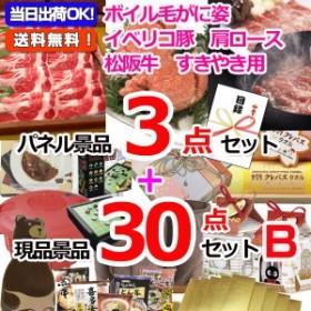 景品 ビンゴ 二次会 毛がに&イベリコ豚&松阪牛人気パネル景品3枚&現品30点セットB15380