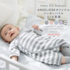 【ベビー】【日本製】ANGELIEBEオリジナルシンカーパイルコンビ肌着【赤ちゃん ベビー服 男の子 女の子 出産準備】