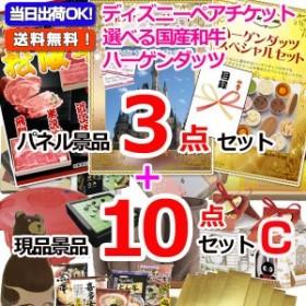 景品 ビンゴ 二次会 ディズニーバリューセレクト!人気パネル景品3枚&現品10点セットC15270