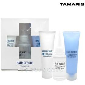 [メール便送料無料] タマリス ヘアレスキュー クリニックシステム [トリートメント]TAMARIS(TN099-3)