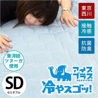 冷感敷きパッド セミダブル 東京西川 夏用 ひんやり 抗菌 防臭 洗える接触冷感ツヌーガ敷パッド