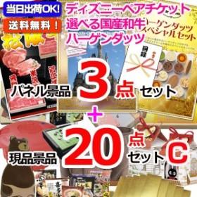 景品 ビンゴ 二次会 ディズニーバリューセレクト!人気パネル景品3枚&現品20点セットC15278