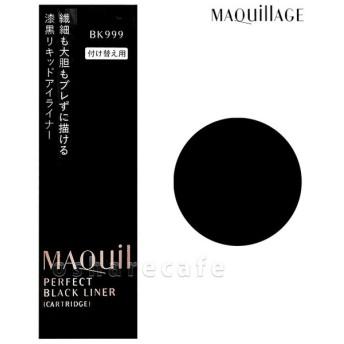[メール便対応商品]資生堂 マキアージュ MAQuillAGE パーフェクトブラックライナー BK999 濃密ブラック(カートリッジ)[アイライナー]