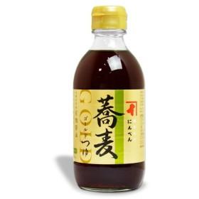にんべん ゴールドつゆ 蕎麦 300ml (ストレート) ポイント消化に