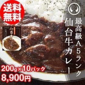 最高級A5ランク仙台牛カレー 200g×10パック【※ギフト包装不可商品】
