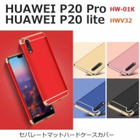 HUAWEI P20 Pro ケース HUAWEI P20 lite ケース スマホケース スリム マット ハード カバー 耐衝撃 防指紋 HW-01K HWV32