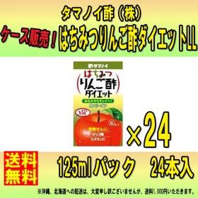 【ケース販売】タマノイ酢 はちみつりんご酢ダイエットLL 125ml ×24本  送料無料(沖縄、北海道は対象外)