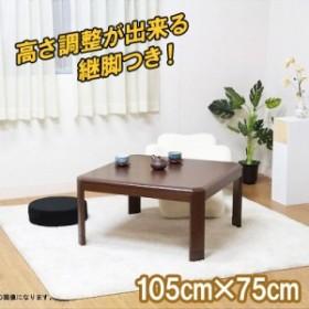 リビングコタツ FDK-L1051D ミドルブラウン (幅105×奥行75×高さ35-41cm)【送料無料!!】