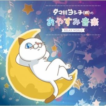 タマ川ヨシ子(猫)のおやすみ音楽 / オムニバス (CD)SCCD-0510-KUR