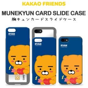 Kakaofriends カカオフレンズ iPhoneケース 胸キュンカードスライドケース 携帯カバー アイフォーン おしゃれ 韓流 グッズ ★iPhone X iPhone 7/7plus