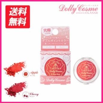 Dolly Cosme(ドーリーコスメ) ダブルポイントカラー チーク&アイシャドウ(赤系) アップル&チェリー レッド コスメ 化粧品