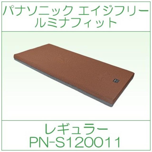パナソニック エイジフリー 床ずれ防止用具マットレス(静止型) ルミナフィット レギュラー PN-S120011
