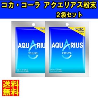 D-12送料無料  ★コカ・コーラ アクエリアス 粉末 1リットル用(48g)  2袋★ ペイペイ消化