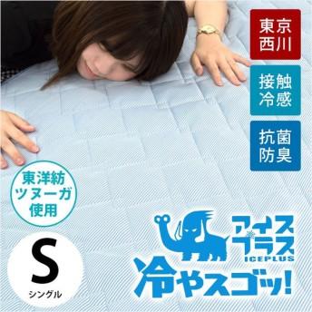 冷感敷きパッド シングル 東京西川 夏用 ひんやり 抗菌 防臭 洗える接触冷感ツヌーガ敷パッド