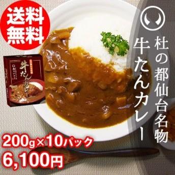 杜の都仙台名物 牛たんカレー 200g×10パック【※ギフト包装不可商品】
