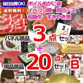 景品 ビンゴ 二次会 毛がに&イベリコ豚&松阪牛人気パネル景品3枚&現品20点セットB15378