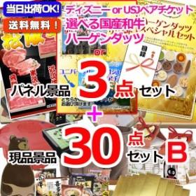 景品 ビンゴ 二次会 ディズニーorUSJ選べるペアチケット!人気パネル景品3枚&現品30点セットB15362