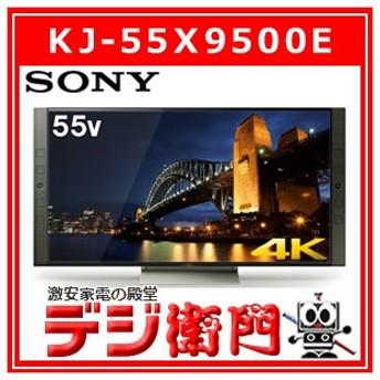 ソニー 4K対応 55V型 液晶テレビ BRAVIA KJ-55X9500E /【ヤマト家財宅急便で発送】